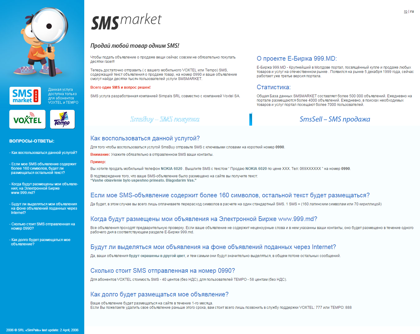 sms sell