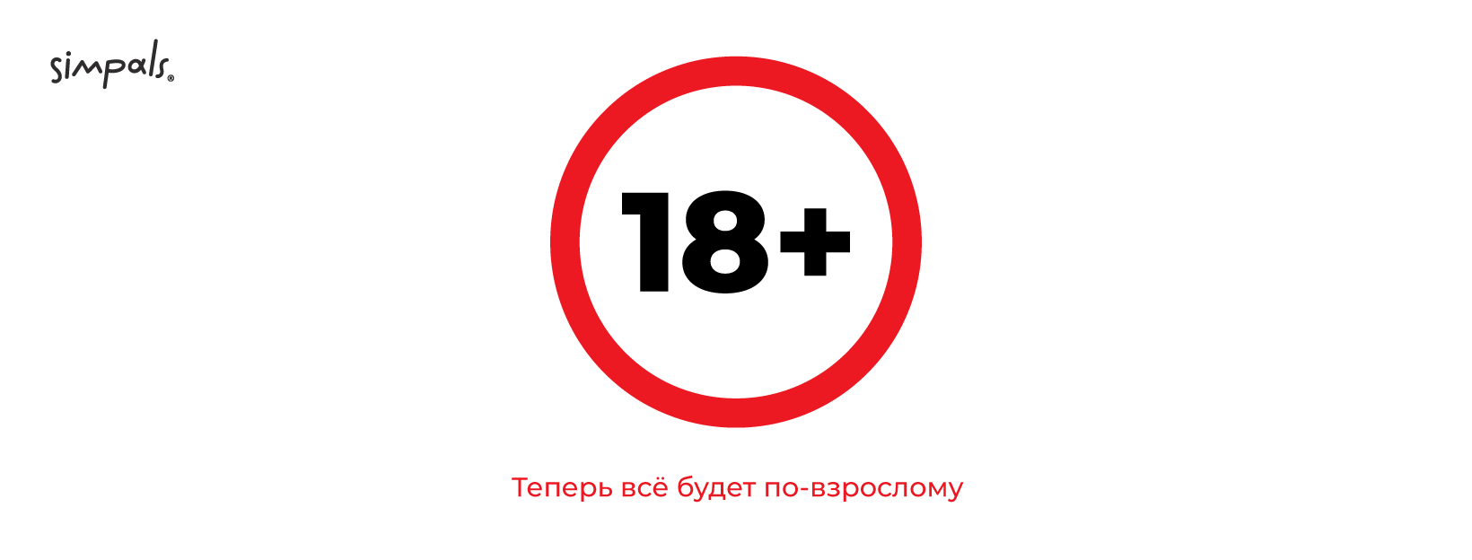 18+-1640x624 (1)