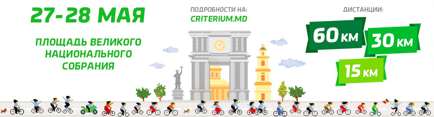 criterium_blog