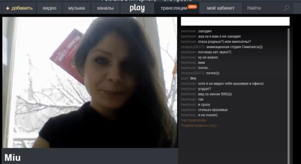Камера веб онлайн для знакомство
