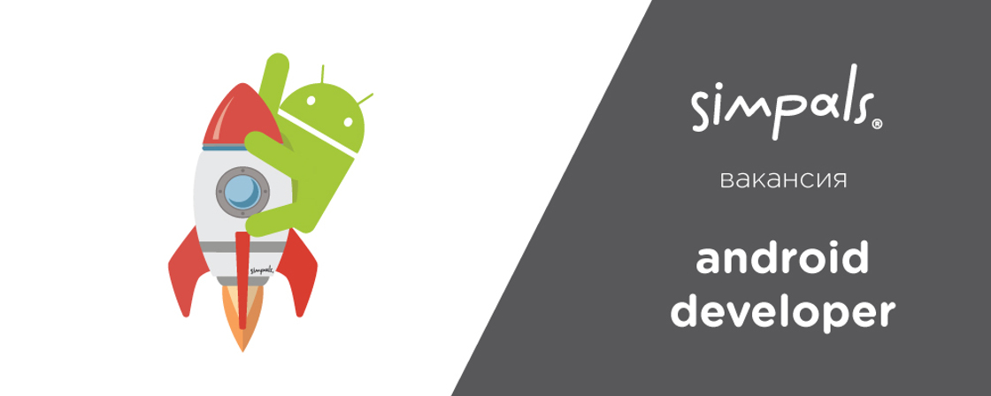 android_developer_1120