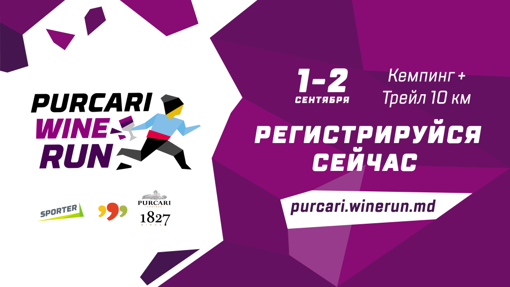 purcari_reg_fb-ru-1-1024x576