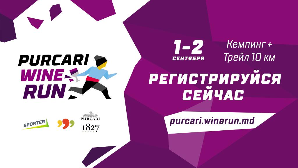 purcari_reg_fb-ru (1)