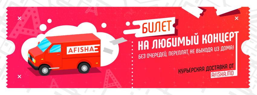 afisha-851x315-rus