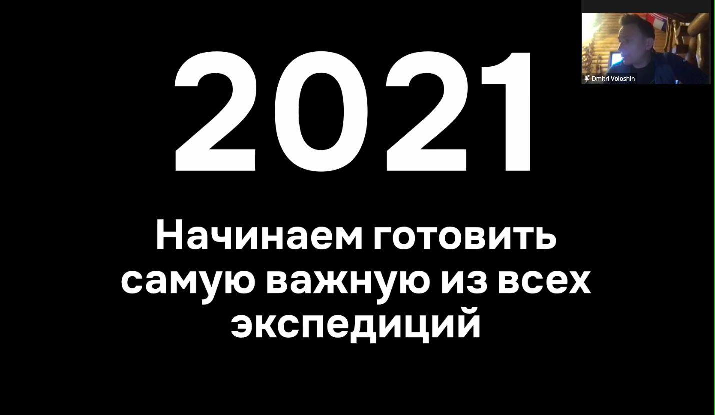Снимок экрана 2020-12-31 в 10.34.38